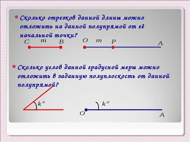 Сколько отрезков данной длины можно отложить на данной полупрямой от её начал...