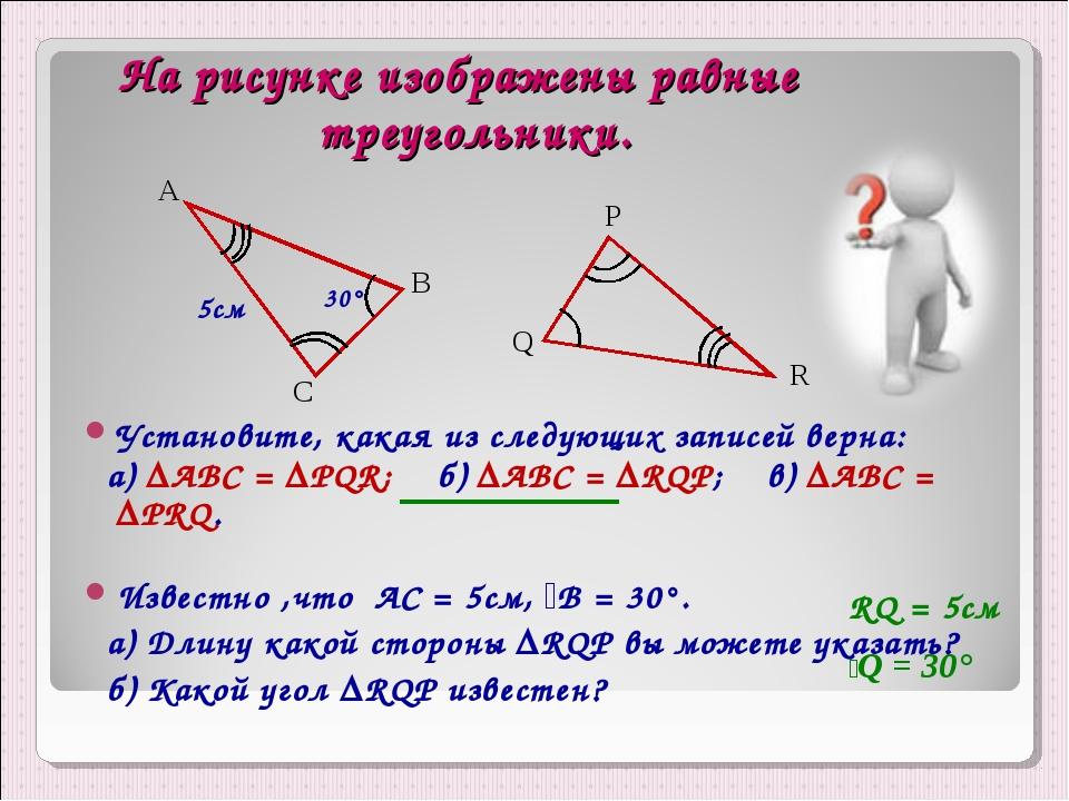 На рисунке изображены равные треугольники. Установите, какая из следующих за...