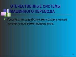 * ОТЕЧЕСТВЕННЫЕ СИСТЕМЫ МАШИННОГО ПЕРЕВОДА Российскими разработчиками созданы