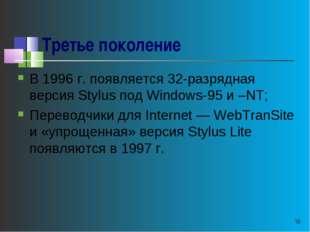* Третье поколение В 1996 г. появляется 32-разрядная версия Stylus под Window