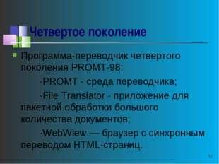 * Четвертое поколение Программа-переводчик четвертого поколения РROМТ-98: -PR