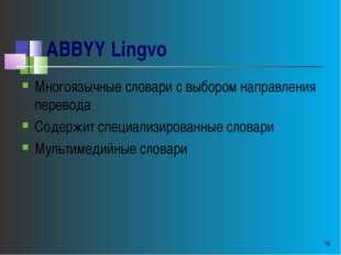 * ABBYY Lingvo Многоязычные словари с выбором направления перевода Содержит с