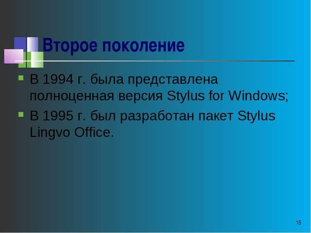 * Второе поколение В 1994 г. была представлена полноценная версия Stylus for...