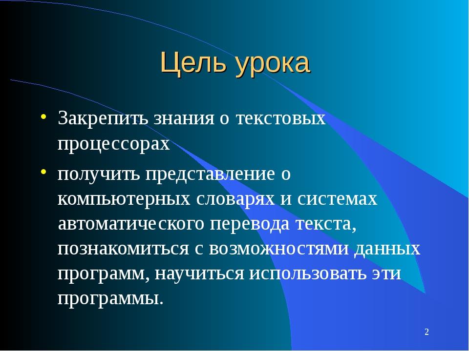Цель урока Закрепить знания о текстовых процессорах получить представление о...