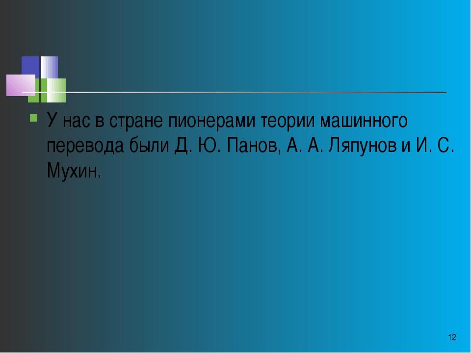 * У нас в стране пионерами теории машинного перевода были Д. Ю. Панов, А. А....