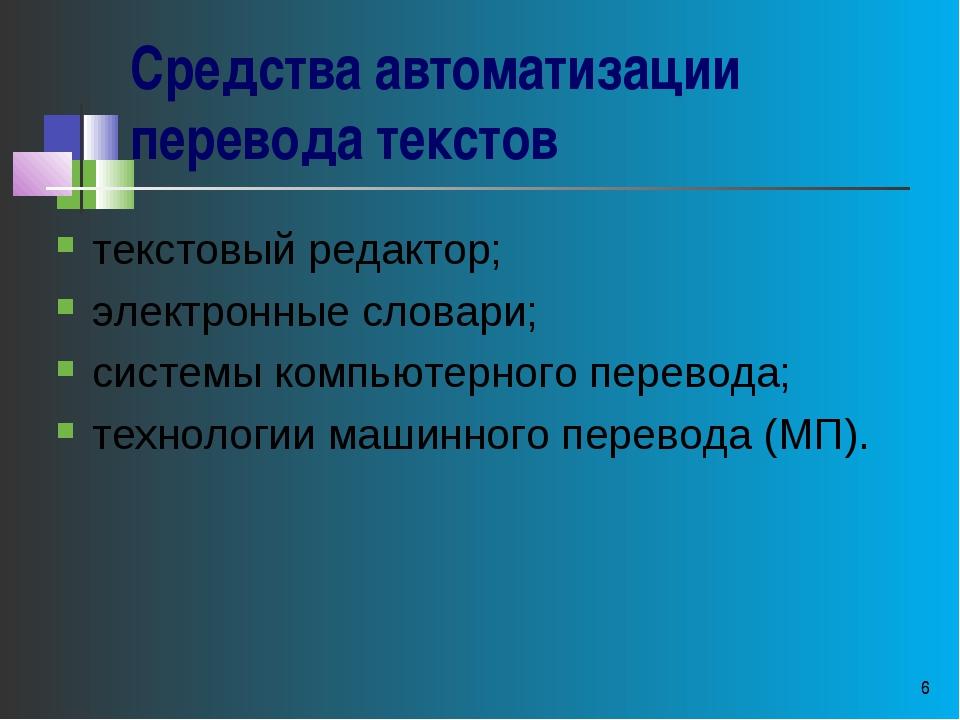 * * текстовый редактор; электронные словари; системы компьютерного перевода;...