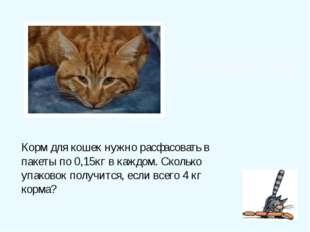 Нибелунг Корм для кошек нужно расфасовать в пакеты по 0,15кг в каждом. Сколь