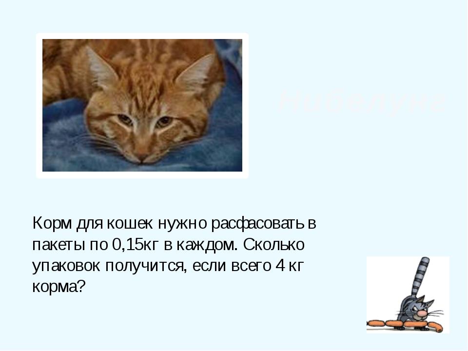 Нибелунг Корм для кошек нужно расфасовать в пакеты по 0,15кг в каждом. Сколь...