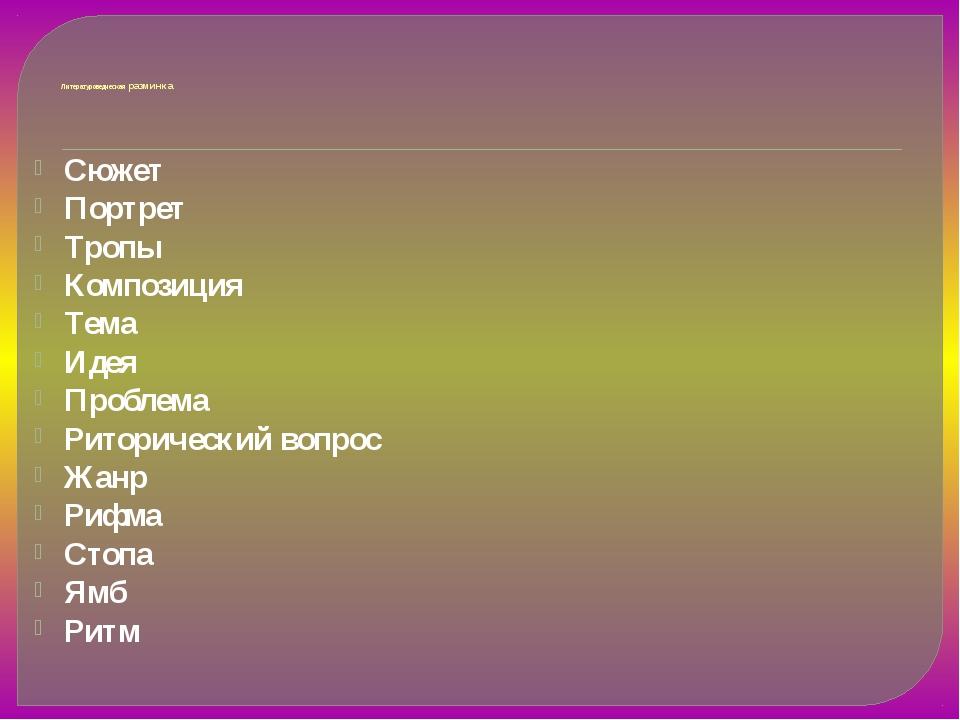 Литературоведческая разминка Сюжет Портрет Тропы Композиция Тема Идея Пробле...
