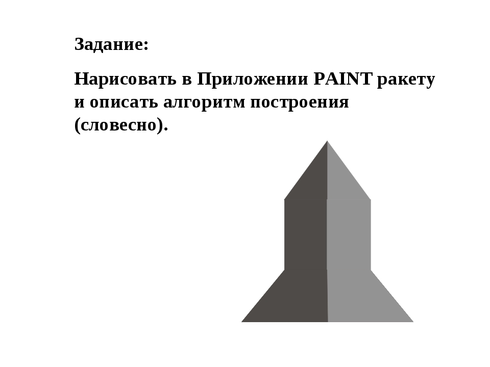 Задание: Нарисовать в Приложении PAINT ракету и описать алгоритм построения (...