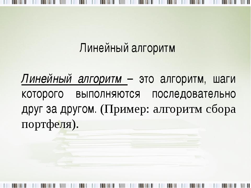 Линейный алгоритм Линейный алгоритм – это алгоритм, шаги которого выполняются...