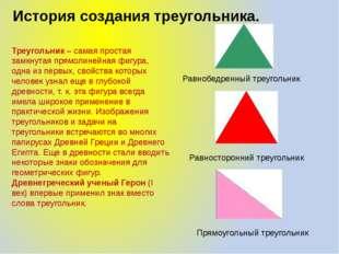 Равнобедренный треугольник Равносторонний треугольник Прямоугольный треугольн