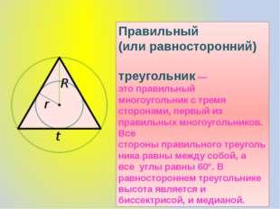 Правильный (илиравносторонний) треугольник— этоправильный многоугольникс