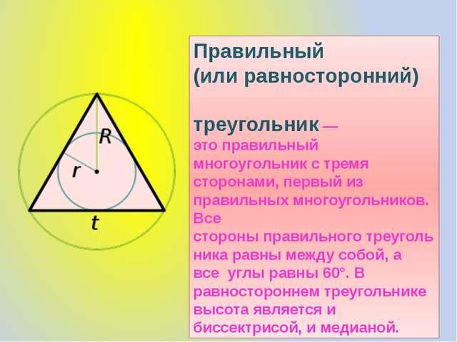 Правильный (илиравносторонний) треугольник— этоправильный многоугольникс...