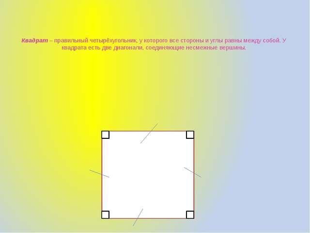 Квадрат – правильный четырёхугольник, у которого все стороны и углы равны меж...