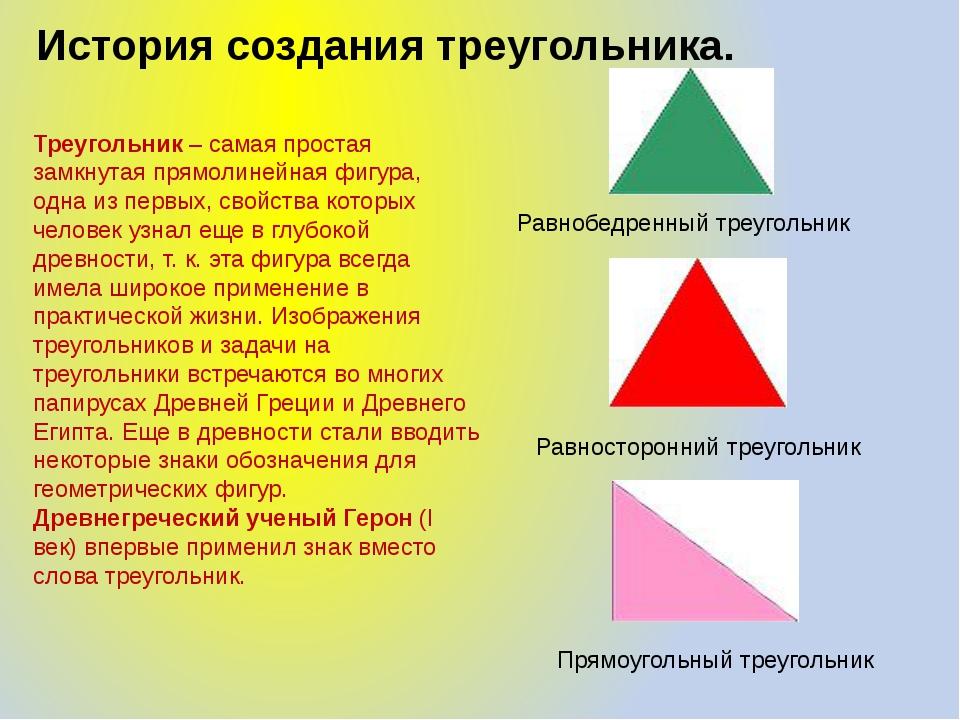 Равнобедренный треугольник Равносторонний треугольник Прямоугольный треугольн...