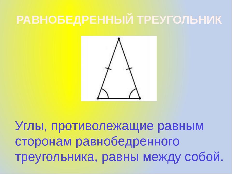 Углы, противолежащие равным сторонам равнобедренного треугольника, равны межд...