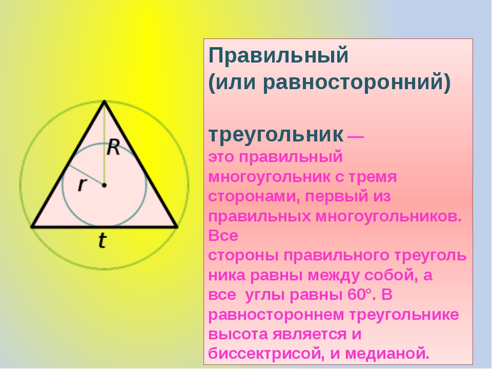 Медиана, биссектриса и высота треугольника