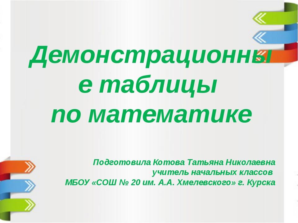 Демонстрационные таблицы по математике Подготовила Котова Татьяна Николаевна...