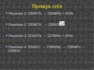Решение 1: 23090Th → 22698Ra + 42He Решение 2: 23090Th → 23091Рa + Решение 3