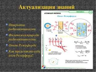 Актуализация знаний Открытие радиоактивности Физическая природа радиоактивнос