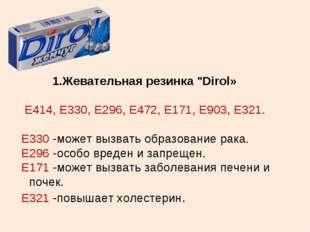 """Жевательная резинка """"Dirol» Е414, Е330, Е296, Е472, Е171, Е903, Е321. Е330 -м"""