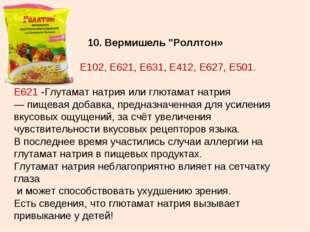 """10. Вермишель """"Роллтон» Е102, Е621, Е631, Е412, Е627, Е501. Е621 -Глутамат на"""