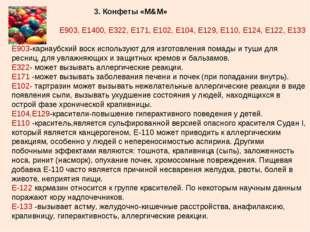 3. Конфеты «M&M» E903, E1400, Е322, Е171, Е102, Е104, Е129, Е110, Е124, Е122