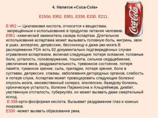 4. Напиток «Coca-Cola» E150d, E952, E951, E338, Е330, Е211. E-952 — Цикламова
