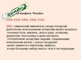 """9. Мятная конфета """"Rondo» Е420, Е470, Е951, Е250, Е133. Е951 -химический заме"""