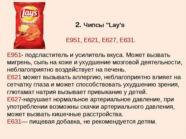"""2. Чипсы """"Lay's Е951, Е621, Е627, Е631. Е951- подсластитель и усилитель вкус..."""