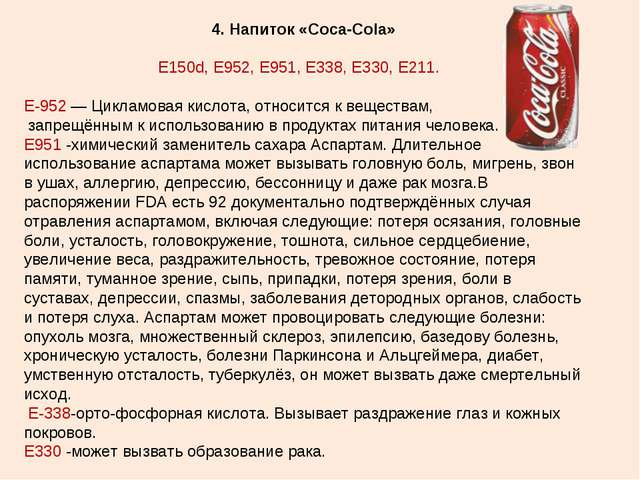 4. Напиток «Coca-Cola» E150d, E952, E951, E338, Е330, Е211. E-952 — Цикламова...