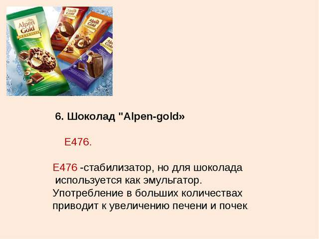 "6. Шоколад ""Alpen-gold» Е476. Е476 -стабилизатор, но для шоколада использует..."