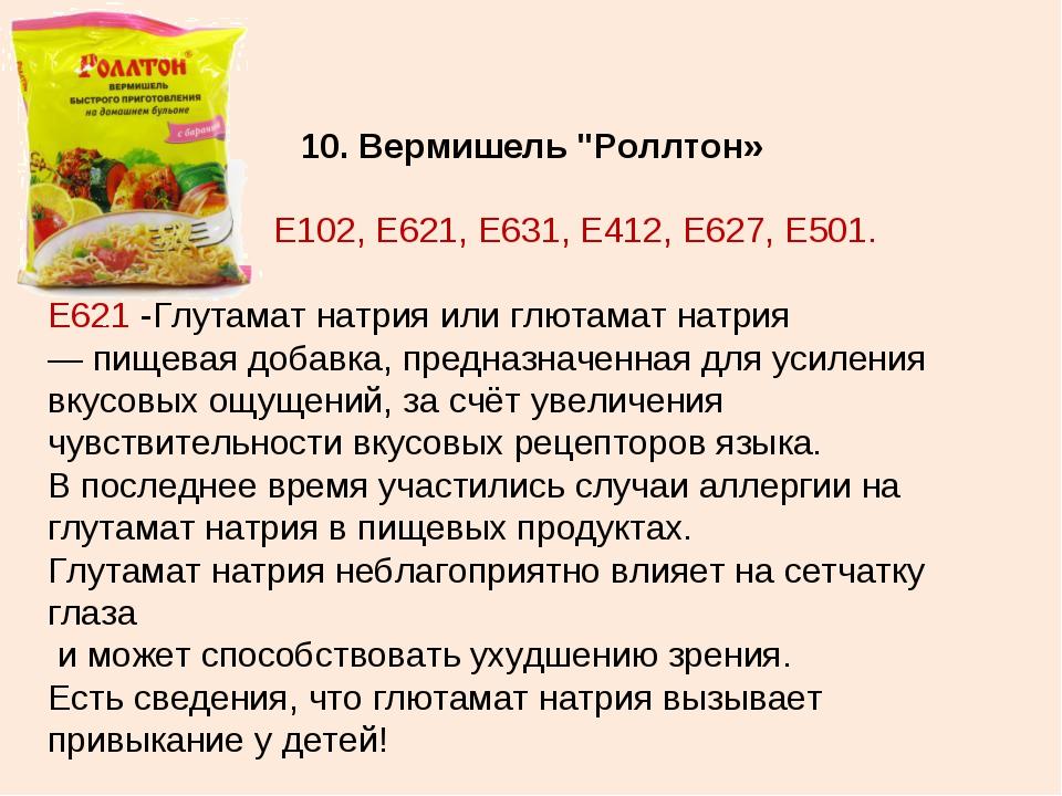 """10. Вермишель """"Роллтон» Е102, Е621, Е631, Е412, Е627, Е501. Е621 -Глутамат на..."""
