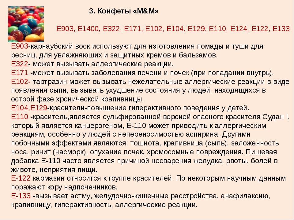 3. Конфеты «M&M» E903, E1400, Е322, Е171, Е102, Е104, Е129, Е110, Е124, Е122...
