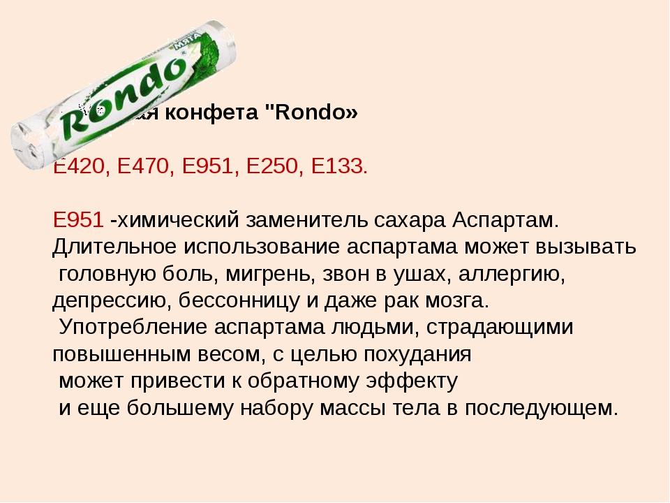 """9. Мятная конфета """"Rondo» Е420, Е470, Е951, Е250, Е133. Е951 -химический заме..."""