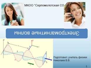 """МКОО """"Серпомолотская СОШ"""" Подготовил: учитель физики Николаев В.В. 1"""