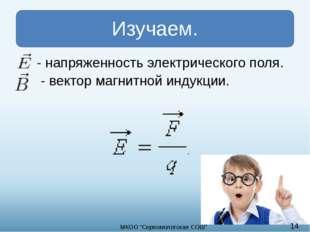"""- напряженность электрического поля. - вектор магнитной индукции. 14 МКОО """"C"""