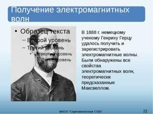 В 1888 г. немецкому ученому Генриху Герцу удалось получить и зарегистрировать