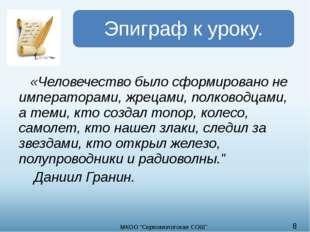 «Человечество было сформировано не императорами, жрецами, полководцами, а те