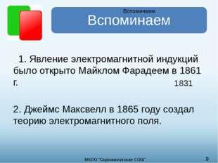 1. Явление электромагнитной индукций было открыто Майклом Фарадеем в 1861 г.