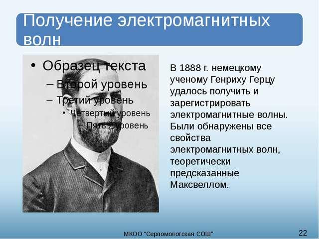 В 1888 г. немецкому ученому Генриху Герцу удалось получить и зарегистрировать...