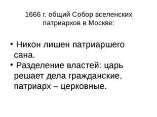 1666 г. общий Собор вселенских патриархов в Москве: Никон лишен патриаршего с