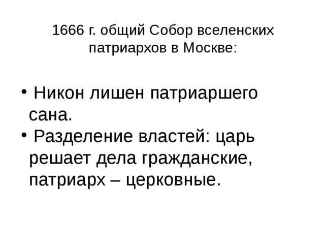1666 г. общий Собор вселенских патриархов в Москве: Никон лишен патриаршего с...