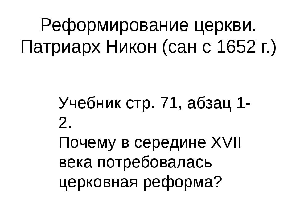 Реформирование церкви. Патриарх Никон (сан с 1652 г.) Учебник стр. 71, абзац...