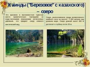 """Каинды (""""Березовое""""с казахского) – озеро Это красивое и малоизвестное тури"""