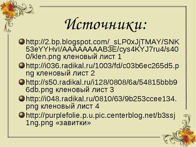 Источники: http://2.bp.blogspot.com/_sLP0xJjTMAY/SNK53eYYHvI/AAAAAAAAB3E/cys4...
