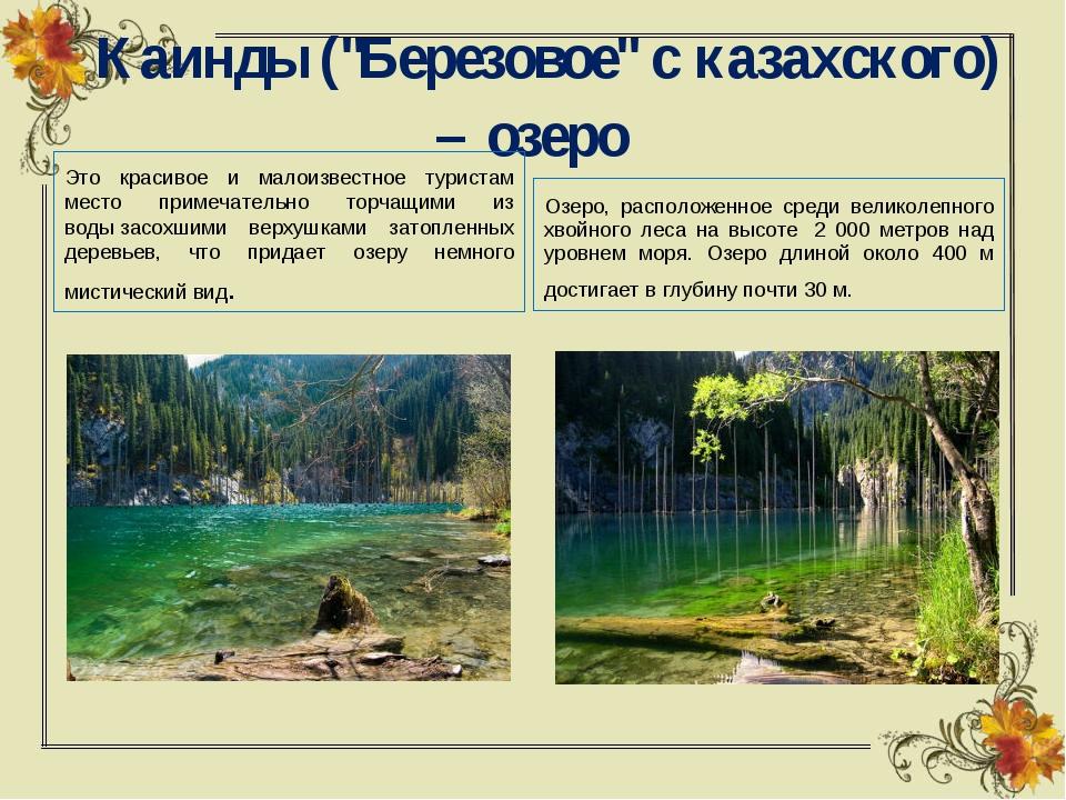 """Каинды (""""Березовое""""с казахского) – озеро Это красивое и малоизвестное тури..."""