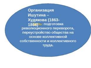 Цель: подготовка революционного переворота, переустройство общества на основ
