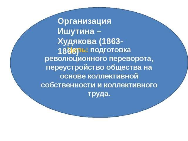 Цель: подготовка революционного переворота, переустройство общества на основ...